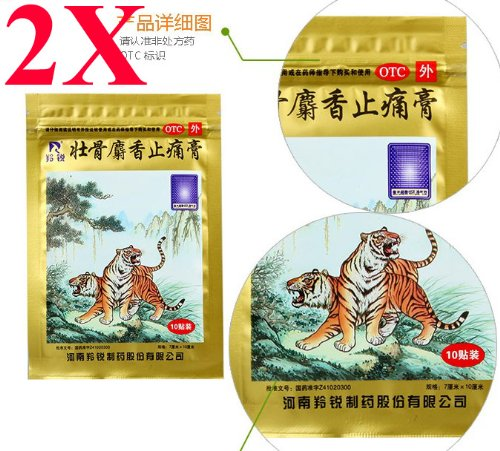 LingRui Herbal Plaster(Zhuang Gu She Xiang Zhi Tong Gao) One pack(10 patches,7x10cm) Arthritis,Joint Pain Pack of 2