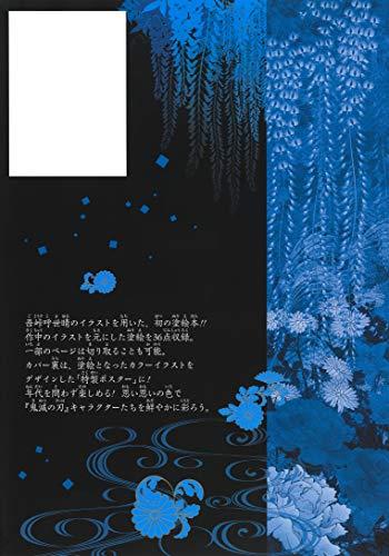 鬼滅の刃塗絵帳-蒼-