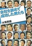 会社を辞めて成功した男たち (講談社+α文庫)