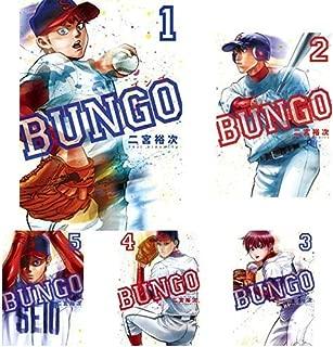 BUNGO-ブンゴ- 1-19巻 新品セット (クーポン「BOOKSET」入力で+3%ポイント)