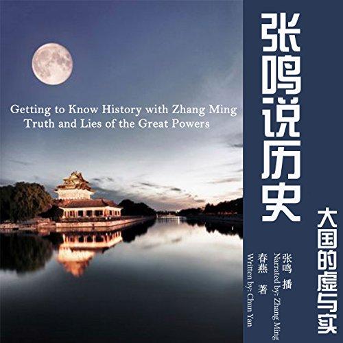 张鸣说历史:大国的虚与实 - 張鳴說歷史:大國的虛與實 [Getting to Know History with Zhang Ming: Truth and Lies of the Great Powers] audiobook cover art