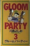 グルームパーティー 3 (少年チャンピオン・コミックス)