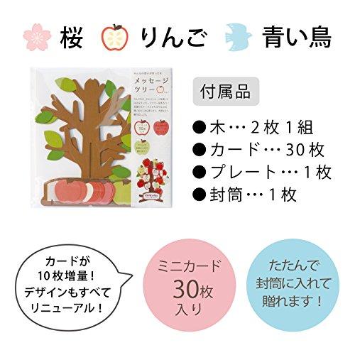 アルタ『メッセージツリー3りんご(AR0819103)』