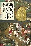 善光寺の歴史と信仰