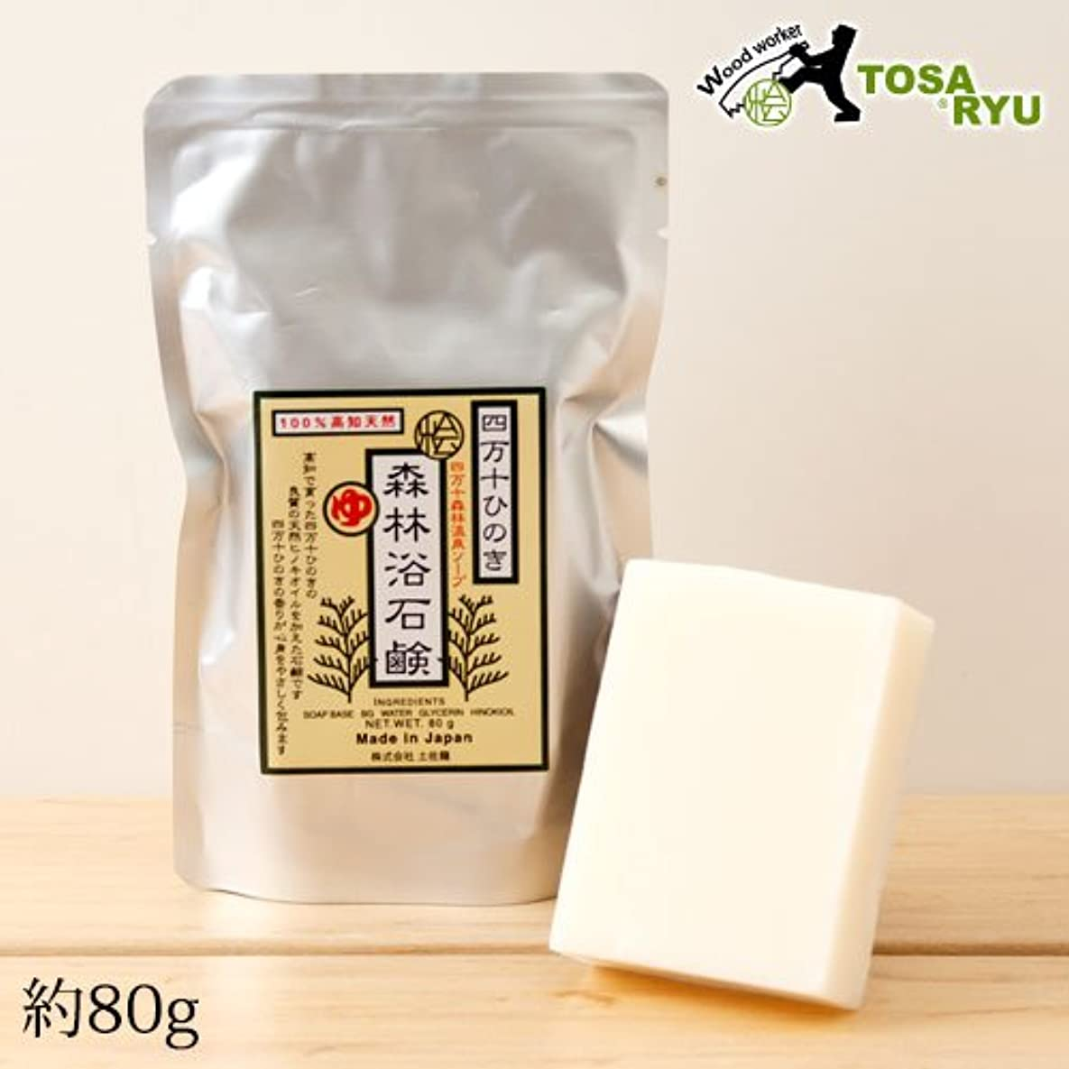 言うまでもなく周術期余計な土佐龍四万十森林温泉石鹸ひのきの香りのアロマソープ高知県の工芸品Aroma soap scent of cypress, Kochi craft