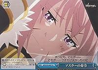 ヴァイスシュヴァルツ マスターの命令 クライマックスコモン APO/S53-097-CC 【Fate/Apocrypha】