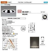 山田照明/ダウンライト 軒下照明 DD-3527-LL 電気工事必要型(ボルト吊り)