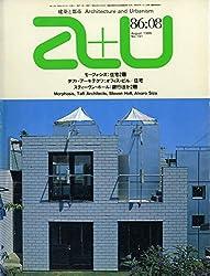 建築と都市 a+u (エー・アンド・ユー) 1986年8月号 モーフォシス タフト S・ホール