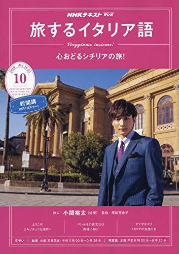 NHKテレビテレビ旅するイタリア語 2019年 10 月号 [雑誌]
