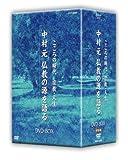 こころの時代 宗教・人生 中村元 仏教の源を語る[DVD]