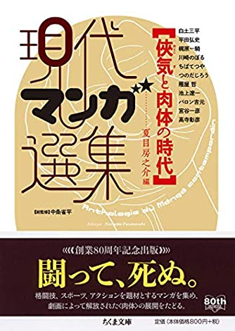 侠気と肉体の時代 現代マンガ選集 (ちくま文庫)