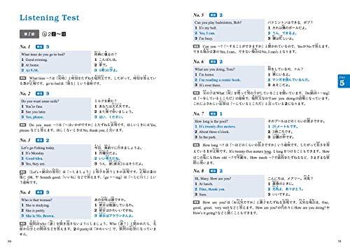 【CD2枚付・音声アプリ対応】7日間完成英検5級予想問題ドリル4訂版(旺文社英検書)
