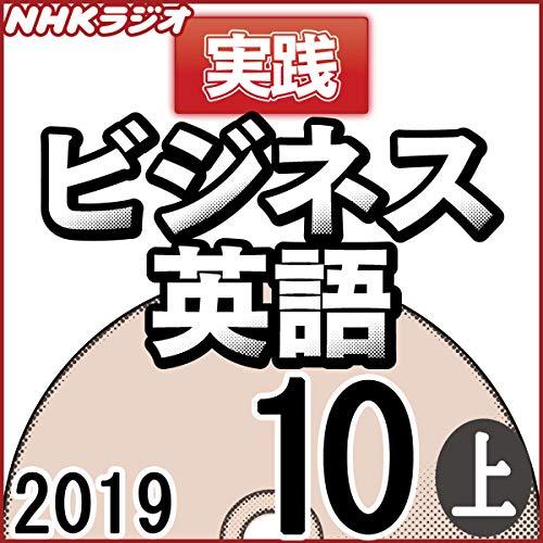 『NHK 実践ビジネス英語 2019年10月号 上』のカバーアート