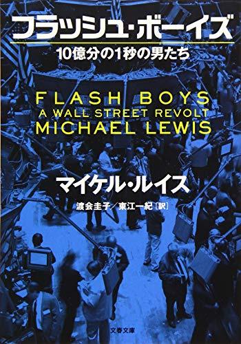 フラッシュ・ボーイズ 10億分の1秒の男たち (文春文庫)