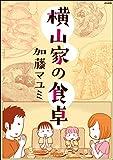 横山家の食卓 (ぶんか社グルメコミックス)