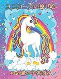 4〜8歳の子供のためのユニコーンユニコーンの塗り絵: ユニコーンが風船に浮かび、太陽の雲に乗って、蝶と遊んで、城に駆け寄り、王女の馬車を引く、素晴らしい魔法のユニコーンゲームの50のイラスト。 彼は美しい妖精と王女に会います イラストは片側にあり、さまざまなかわいいユニコーンと、花、虹、きのこ、雲、星、ハート、太陽などの詳細な背景が特徴です。