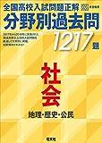 2021 2022年受験用 全国高校入試問題正解 分野別過去問 1217題 社会 地理・歴史・公民