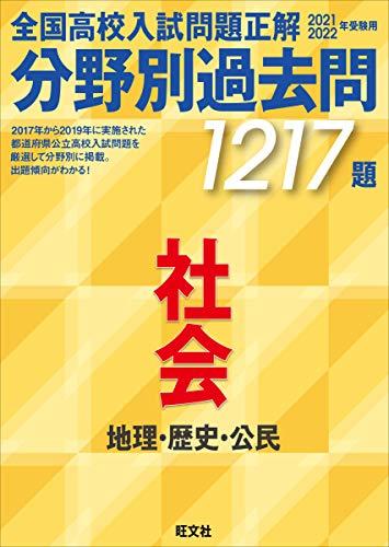 2021 2022年受験用 全国高校入試問題正解 分野別過去問 1217題 社会 地理・歴史・公民の詳細を見る