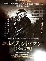 映画チラシ『エレファント・マン 4K修復版』5枚セット+おまけ最新映画チラシ3枚