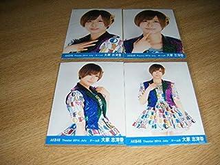 AKB48月別 生写真 2014 July 7月 大家志津香 4枚コンプ