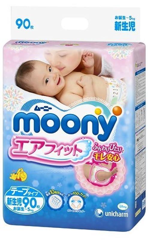 病気だと思う分析的なバラエティ【まとめ買い】ムーニーエアフィット テープ 新生児用 90枚 X 3個