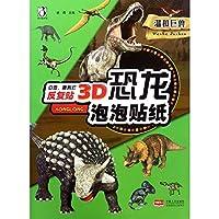 3D恐龙泡泡贴纸-温和巨兽(K)