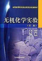 药物化学实验(第二版)(全国高等医药院校药学类实验教材)