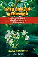 Adhisaya Marangalum Mooligaigalum