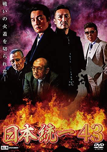 日本統一43 [DVD]