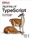 プログラミングTypeScript ―スケールするJavaScriptアプリケーション開発