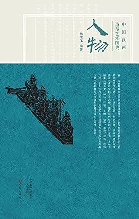 中国汉画造型艺术图典.人物