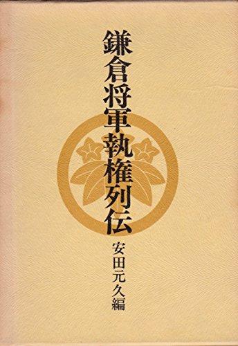 鎌倉将軍執権列伝 (1974年)