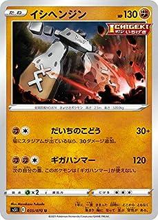 ポケモンカードゲーム S5I 035/070 イシヘンジン 闘 (U アンコモン) 拡張パック 一撃マスター