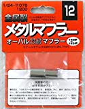 Metall-Serie Schalld?mpfer Schalld?mpfer 12 ovale Metallklapp / lotus Schneid (Japan Import / Das Paket und das Handbuch werden in Japanisch) -