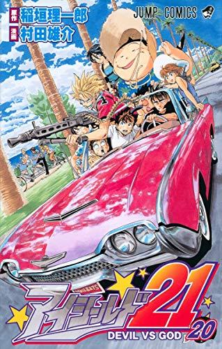 アイシールド21 20 (ジャンプコミックス)の詳細を見る
