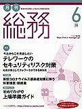 月刊総務 2020年 06 月号 [雑誌]