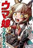 ウマ娘 シンデレラグレイ コミック 1-2巻セット