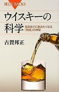 ウイスキーの科学―知るほどに飲みたくなる「熟成」の神秘