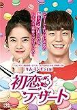 初恋デザート[DVD]