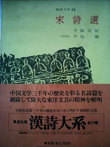 漢詩大系〈第16〉宋詩選 (1966年)の詳細を見る
