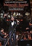 masayuki suzuki 30th Anniversary Special 鈴木雅之 with オーケストラ・ディ・ローマ Featuring 服部隆之 [DVD] image