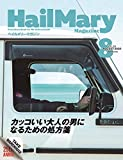 Hail Mary Magazine 2020年8月号