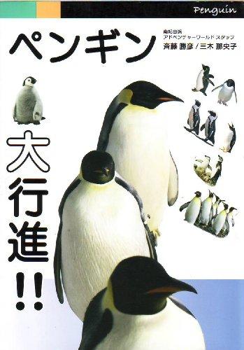 ペンギン大行進 笑いと涙のペンギン子育て奮闘紀