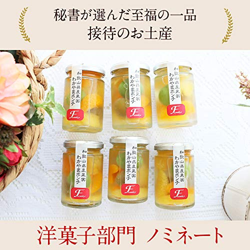 ふみこ農園 ギフト お菓子 スイーツ 洋菓子 ギフト わかやまポンチ 6個入 みかん 果物 フルーツゼリー 和歌山県産 (通常)