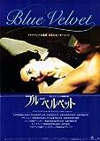Blue Velvet Movie Poster (27,94 x 43,18 cm)