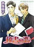 秘書の恋 (バーズコミックス ルチルコレクション)