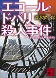 エコール・ド・パリ殺人事件 レザルティスト・モウディ (講談社文庫)