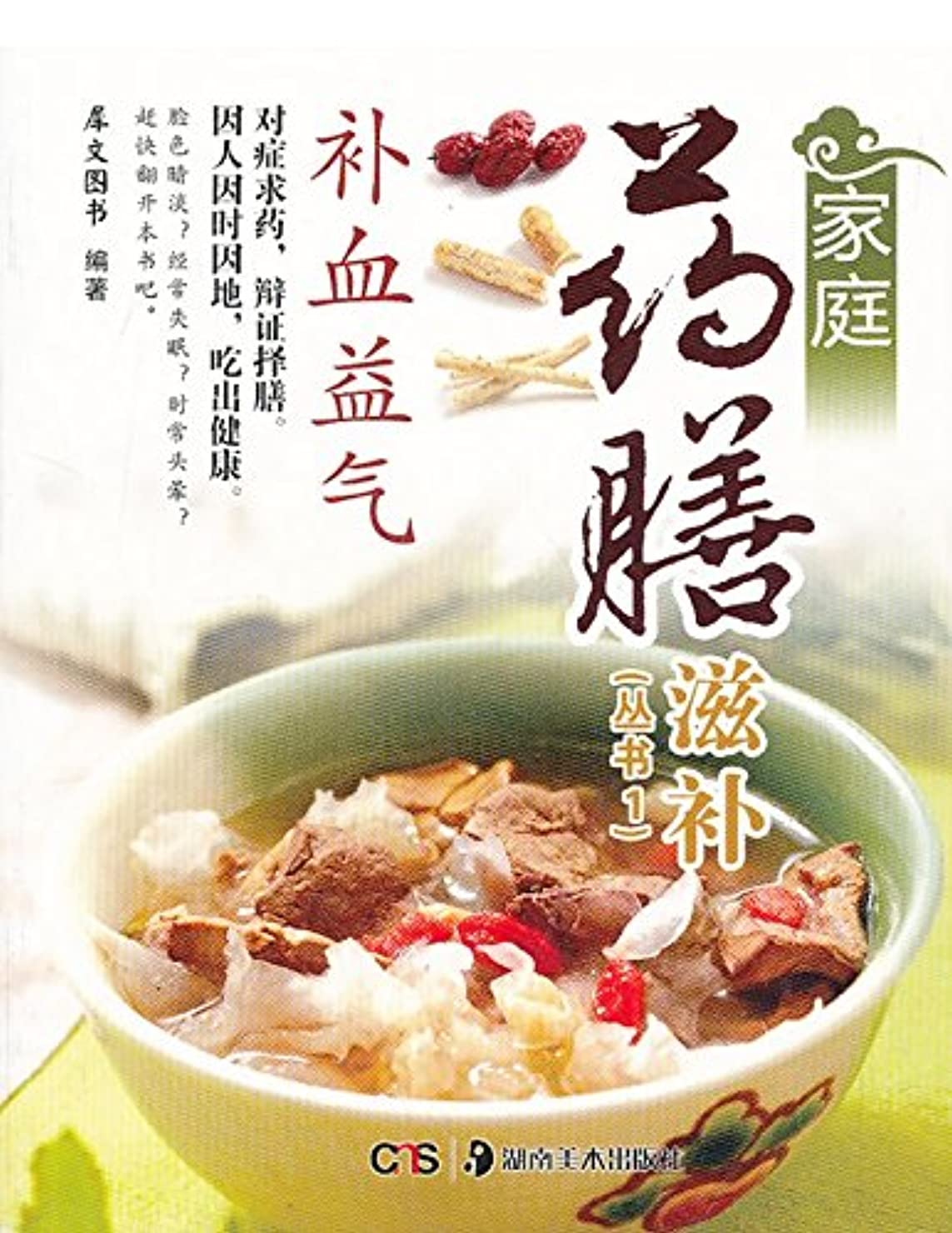 家庭药膳滋补:补血益气 (Chinese Edition)