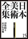日本美術全集15 浮世絵と江戸の美術 (日本美術全集(全20巻))