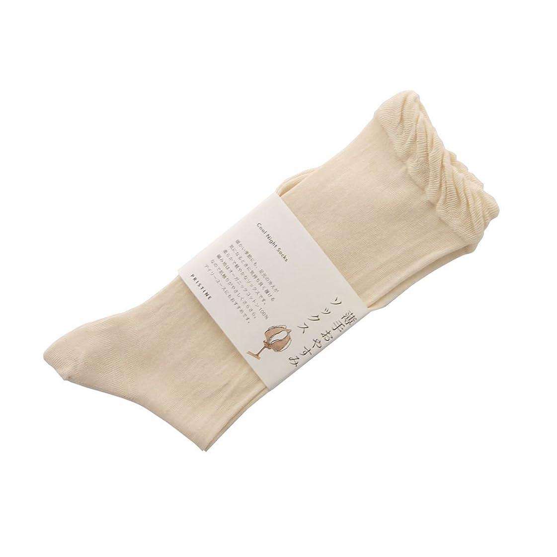 慢性的流出浮く薄手おやすみソックス:オーガニックコットン100%:締め付けがなく繊細でやわかい!